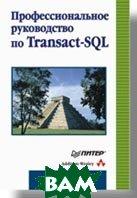 Профессиональное руководство по Transact-SQL. Для профессионалов  / The Guru's Guide to Transact-SQL  Хендерсон К. купить