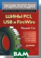 Шины PCI, USB и FireWire. Энциклопедия  Гук М. Ю. купить