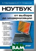 Ноутбук: от выбора до модернизации  Маляревский А. С., Олевская Н. В. купить