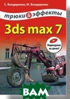 3ds max 7. Трюки и эффекты (+CD)   Бондаренко С. В., Бондаренко М. Ю. купить