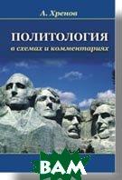 Политология в схемах и комментариях  Хренов А. Е. купить