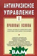 Антикризисное управление. В 2-хх томах  Таль Г.К. купить