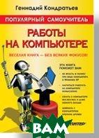 Популярный самоучитель работы на компьютере  Кондратьев Г. Г. купить