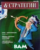 Журнал «&. СТРАТЕГИИ» № 4'2005   купить