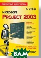 Microsoft Project 2003. Популярный самоучитель  Зубов А. В. купить