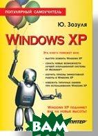 Windows XP. Популярный самоучитель   Зозуля Ю. Н. купить