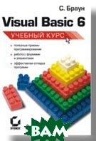 Visual Basic 6. Учебный курс  Браун С. купить