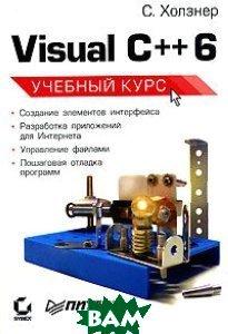 Visual C++6 Учебный курс  С.Холзнер купить