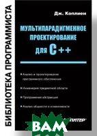 Мультипарадигменное проектирование для C++. Библиотека программиста   Коплиен Дж. купить