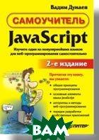 Самоучитель JavaScript  2-е издание  Дунаев В. В.  купить