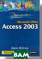 Эффективная работа: Microsoft Office Access 2003  Дж. Вейскас купить