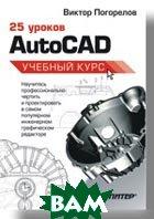 25 уроков AutoCAD. Учебный курс  Погорелов В. И. купить