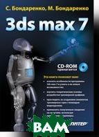 3ds max 7 (+CD)  ���������� �. �., ���������� �. �. ������