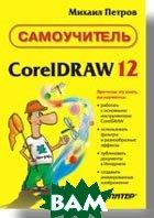 Самоучитель CorelDRAW 12  Петров М. Н. купить