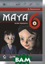 Maya 6 (+CD)  Деракшани Д. купить