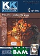 Журнал `Книжковий клуб плюс` № 3 (37) 2005   купить