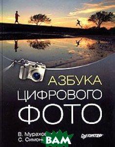 Азбука цифрового фото. Полноцветное издание  Симонович С. В., Мураховский В. И. купить