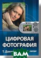 Цифровая фотография. Камера. Композиция. Кадр.   Данилова Т. купить