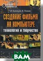 Создание фильма на компьютере (+CD). Технология и творчество  Кузнецов И. Р., Познин В. Ф. купить