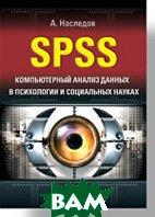 SPSS: Компьютерный анализ данных в психологии и социальных науках  Наследов А. Д. купить
