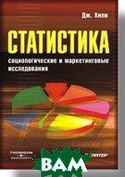 Статистика. Социологические и маркетинговые исследования / Statistics: A Tool for Social Research  6-е издание  Хили Дж. купить