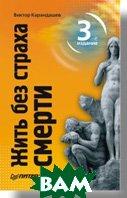 Жить без страха смерти. 3-е издание  Карандашев В. Н. купить