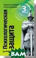Психологическая защита. 3-е издание  Киршбаум Э., Еремеева А. купить