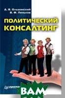 Политический консалтинг   Ольшанский Д. В., Пеньков В. Ф. купить