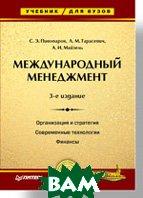 Международный менеджмент. Учебник 3-е издание  С.Э.Пивоваров, Д.И.Баркан, А.И.Майзель купить