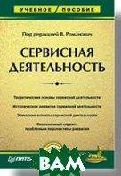 Сервисная деятельность: Учебное пособие. 3-е издание  Романович В. К. купить