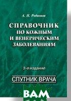 Справочник по кожным и венерическим заболеваниям 3-е издание  А. Родионов купить