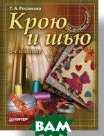 Крою и шью. 2-е издание   Т. Рослякова купить