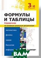 Формулы и таблицы. Справочник  3-е издание   купить