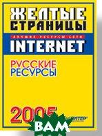 Желтые страницы Internet 2005. Русские ресурсы   купить