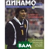 Динамо Киев № 2 (19)'05   купить