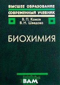 Биохимия. 3-е издание  В. П. Комов, В. Н. Шведова купить