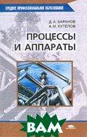 Процессы и аппараты. Учебник  Баранов Д.А., Кутепов А.М. купить