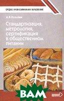 Стандартизация, метрология, сертификация в общественном питании  А. В. Козлова купить