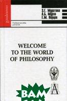 Welcome to the world of philosophy / Добро пожаловать в мир философии  Муратова З.Г. купить