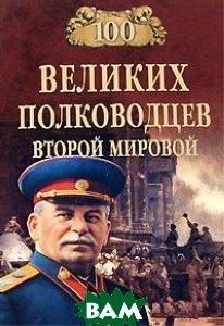 100 великих полководцев Второй мировой  Лубченков Ю.Н. купить
