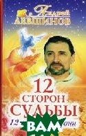 12 сторон судьбы, 12 сторон ладони. 4-е издание  Левшинов А. купить