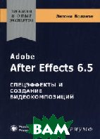 Adobe After Effects 6.5. ����������� � �������� ��������������� 