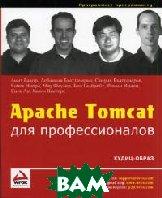 Apache Tomcat для профессионалов  Бакор А. купить