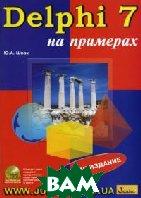 Delphi 7 на примерах (+CD). 2-е издание  Шпак Ю.А. купить