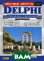 Delphi базы данных и приложения. Эффективный самоучитель  Кандзюба С.П. купить