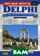 Delphi ���� ������ � ����������. ����������� �����������  �������� �.�. ������