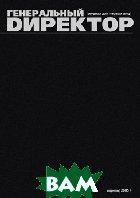 Журнал `Генеральный Dиректор` № 4' 2005   купить