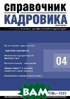 Журнал `Справочник кадровика` №4 (апрель) 2005   купить