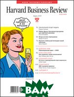 Журнал `Harvard Business Review` №03'2005 