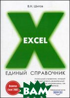 Excel. ������ ����������  ����� �.�.  ������